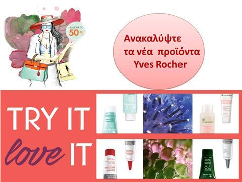 Yves Rocher Thessaloniki: ΣΕΠΤΕΜΒΡΙΟΣ YVES ROCHER