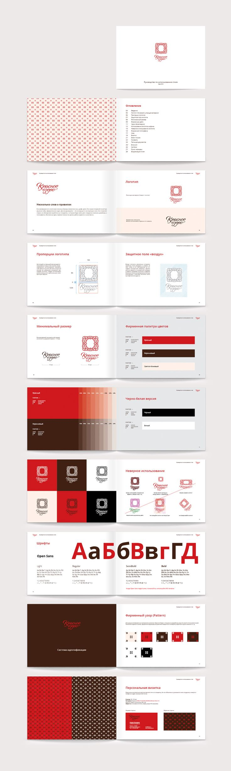 Redlake / brand / identity / book / style guide /packaging / business card / stationery / red & brown / by Alexander Sapelkin