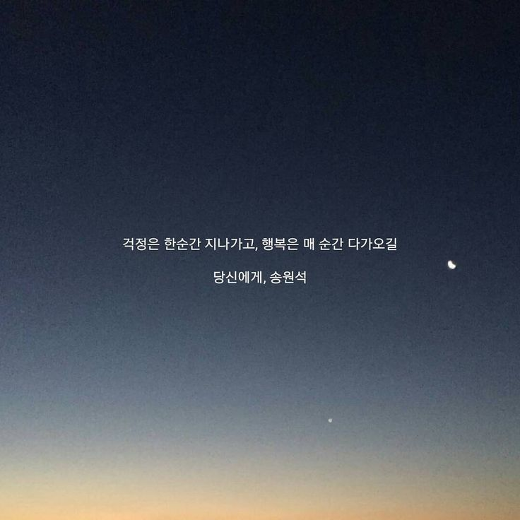 I'm not sure with the interpretation, but I think it sounds like this : 'This worries moment should passed, The happiness comes in every moments  to your way. Song Won Seok'
