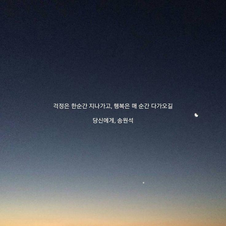 """falling slowly . #좋은글 #goodluvhr #글 #글귀"""