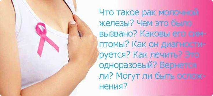 Рак молочной железы, что такое? Чем это было вызвано? Каковы его симптомы? Как он диагностируется? Как лечить? Это одноразовый? Вернется ли он? Могут ли быть осложнения?     Название диагноза на английском языке: карцинома груди, карцинома молочной железы, рак молочной железы, молочный кобель    Название диагноза в компьютерной системе врача (Clix):     Злокачественная неоплазма груди    Что это?  Это увеличение ткани молочной железы.