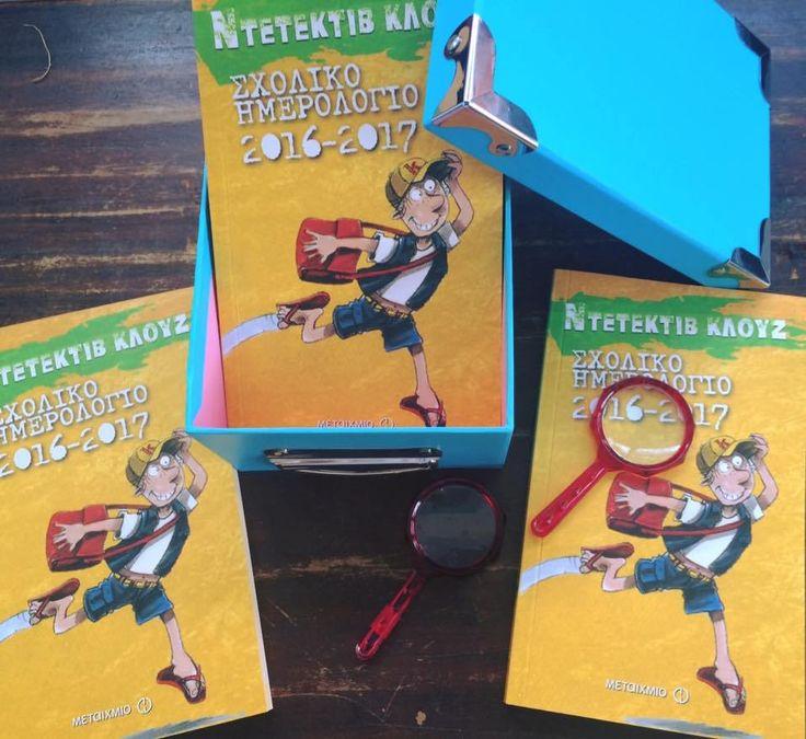 Διαγωνισμός Βιβλιοπωλείο Τοξίδη με δώρο ένα σχολικό ημερολόγιο Ντετέκτιβ Κλουζ! - https://www.saveandwin.gr/diagonismoi-sw/diagonismos-vivliopoleio-toksidi-me-d-2/