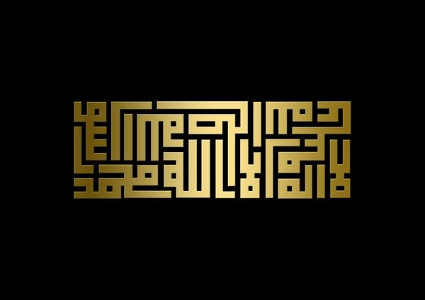 Arabic Calligraphy by Muhammad Abdulmateen, via Behance لا إله الا الله محمد رسول الله There is no god but God, Muhammad is the messenger of God. (Shahada)