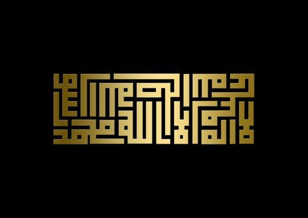 Arabic Calligraphy by Muhammad Abdulmateen, via Behance لا إله الا الله محمد رسول الله There is no god but God, Muhammad is the messenger of God. (Shahada)