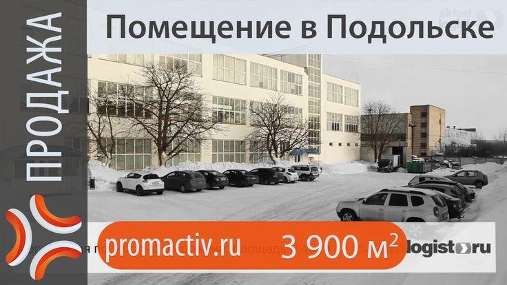 продажа производственных зданий, продажа здания под производство, помещение под производство