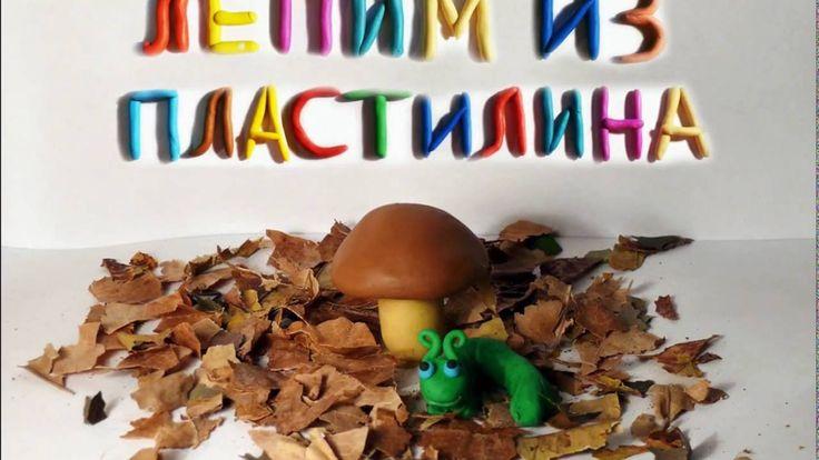 Гусеничка и гриб из пластелина. Поделки на тему осень своими руками. Diy