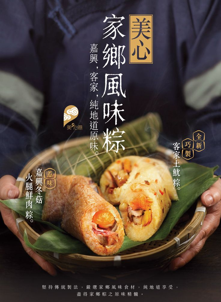 Chinese rice dumplings (zongzi)