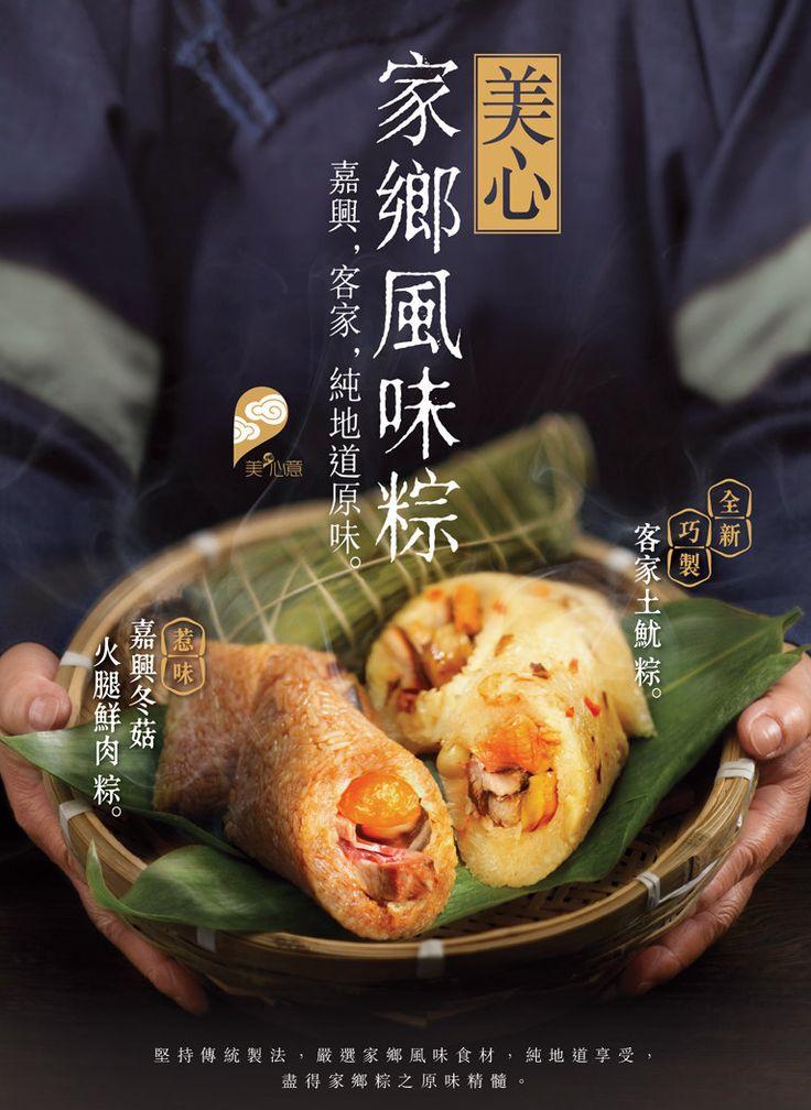 Chinese rice dumplings (zongzi)