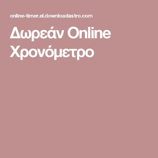 Δωρεάν Online Χρονόμετρο