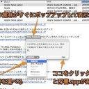 単語の上にマウスカーソルを置くだけでMacの辞書.appで検索する方法 / Inforati