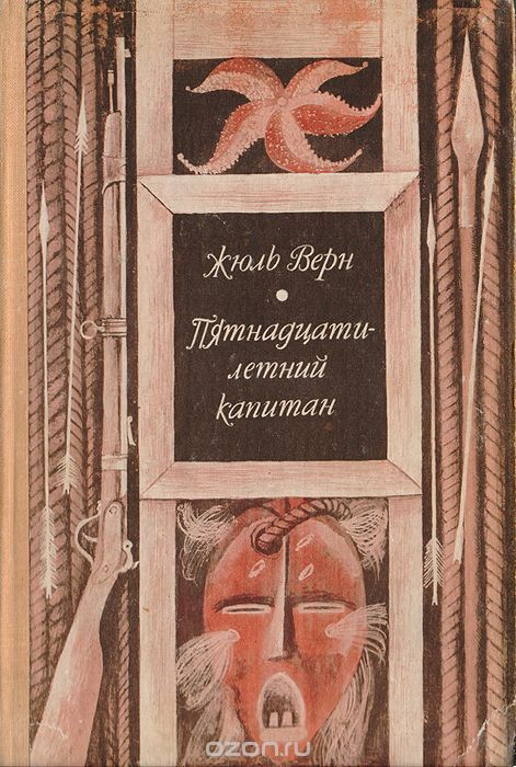 "Жюль Верн, ""Пятнадцатилетний капитан"" #верн #обложкакниги"