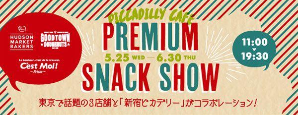 新宿ピカデリー「プレミアム スナック ショー」開催のお知らせ