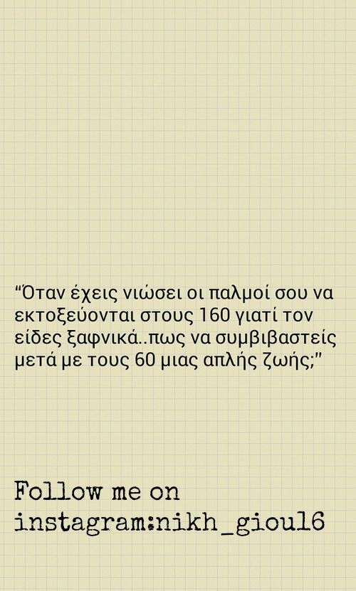 Greek Quotes | love, quotes and life
