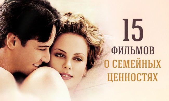15 цепляющих фильмов о семейных ценностях