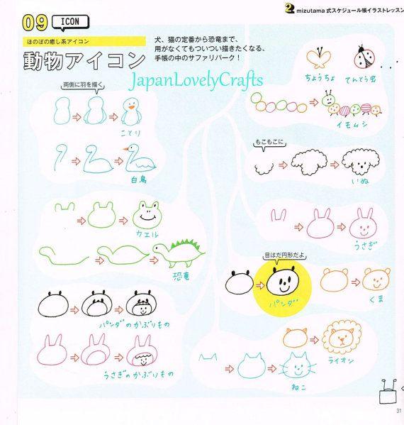 Kawaii Illustration Lesson mizutama Japanese Drawing Pattern