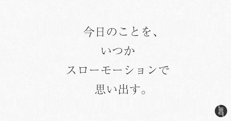 今日のことを、いつかスローモーションで思い出す。 ─ 東京會舘 . #東京會舘 #結婚 #プロポーズ #人生 #女性 #恋 #愛 #コピー #コピーライター #名言 彼の言葉に、私はわざと聞こえないふりをした。「ねぇ、この舌平目おいしいね」その言葉を、もういちど聞いておきたかったから。間の悪くなった彼は、東京會舘のうんちくを話し始めた。「この料理は、東京會舘の創業...