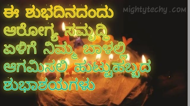 Here Is The Collection Of Happy Birthday Wishes In Kannada Quotes Status Kavana To Wish Y Wish You Happy Birthday First Birthday Wishes Best Birthday Wishes Kannada friendship feeling whatsapp status video heart touching emotional friendship video good friends status videos kannada kavanagalu kannada quotes. happy birthday wishes in kannada quotes