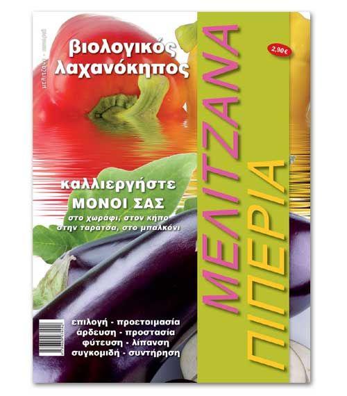 Βιολογικός λαχανόκηπος : Καλλιέργεια μελιτζάνας και πιπεριάς