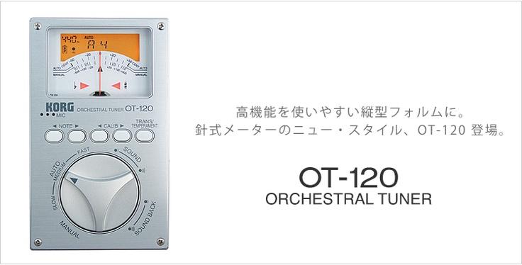 KORG OT-120