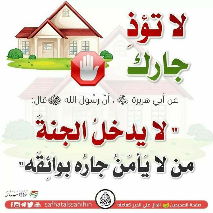 Pin By Ayoub Sgher On حديث نبوى Ahadith Islamic Images Hadith