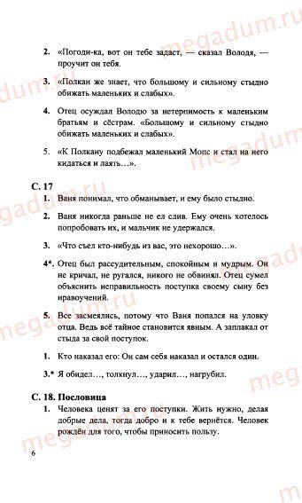 Ответ на задание (страница) 6 - Литература 1-2 класс Ефросинина