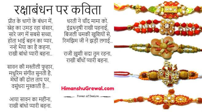 Raksha Bandhan Poems in Hindi for Sister