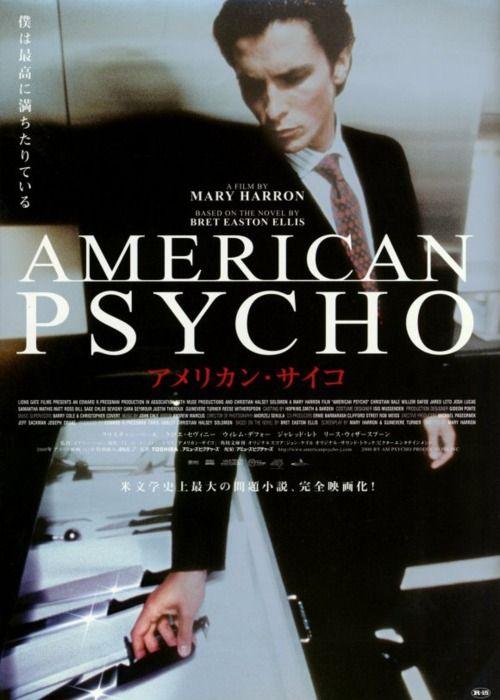 American Psycho  アメリカン・サイコ