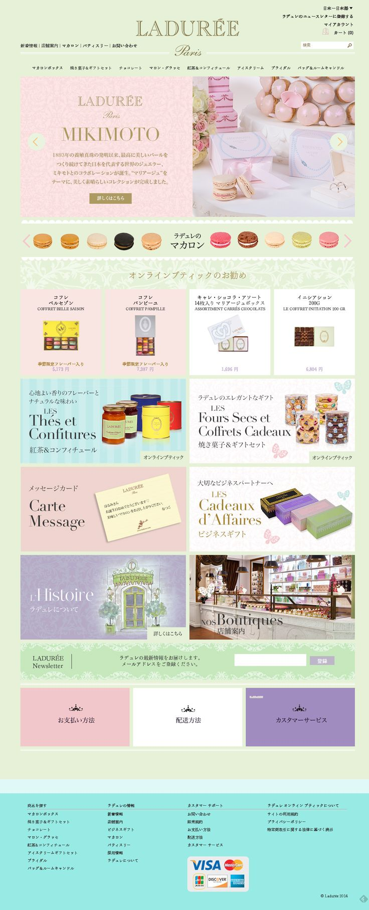ラデュレ | ラデュレ公式通販サイト - laduree.jp