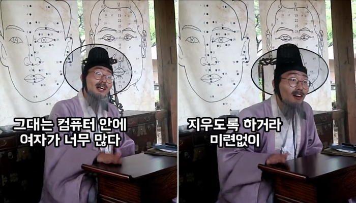 모니터 속까지 꿰뚫어보는 민속촌 '관상쟁이' (영상) #korea