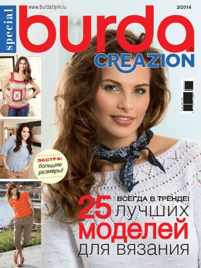 Журнал по вязанию Burda. Creazion №2/2014 на Verena.ru