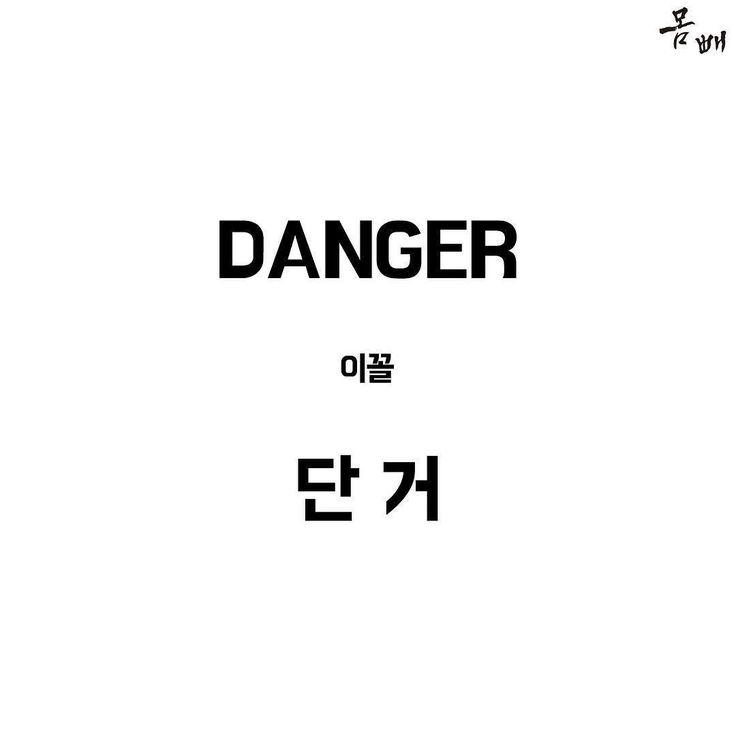 단거 is danger!!! 칼로리 만큼이나 단건 위함하죠?! #단거 #danger #몸빼 #다이어트 #다이어트식단 #피트니스 #모델 #유지어터 #닭가슴살