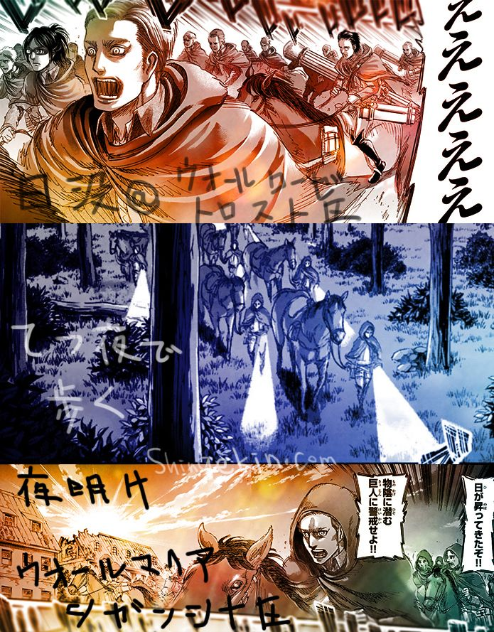 Shingeki no Kyojin the Wall Maria Operation. The survey corps soldiers walked towards the Shiganshina district of Wall Maria with no sleep. They left the Trost District of Wall Rose at sunset and arrived in the Shiganshina at dawn. They had no breakfast;( 進撃の巨人ウォールマリア最終奪還作戦、調査兵団はウォールローゼ・トロスト区からウォールマリア・シガンシナ区まで徹夜で朝食抜き! Erwin Smith, エルヴィン・スミス http://shingekin.com