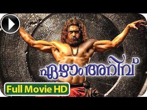 7Aum Arivu - Malayalam Full Movie 2013 Official [HD]