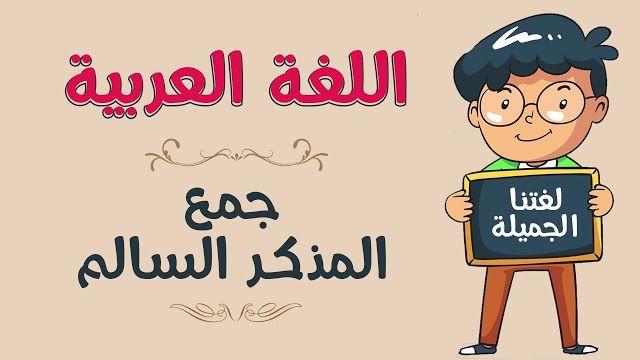 تحضير درس جمع المذكر السالم للسنة الاولى متوسط Http Www Seyf Educ Com 2020 02 Prepare Safe Masculine Plural Less Learning Arabic Islam Beliefs Arabic Lessons
