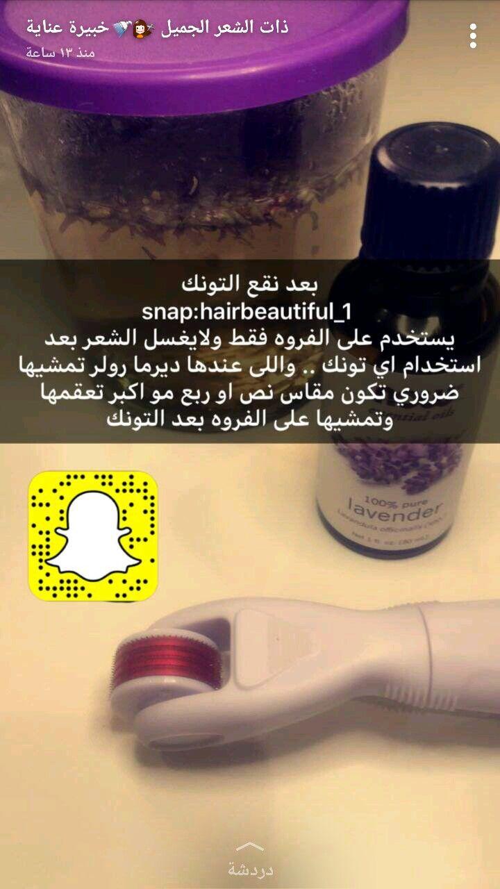 Pin By Asma On عنايه بالجسم وشعر Hair Growth Diy Hand Soap Bottle Soap Bottle