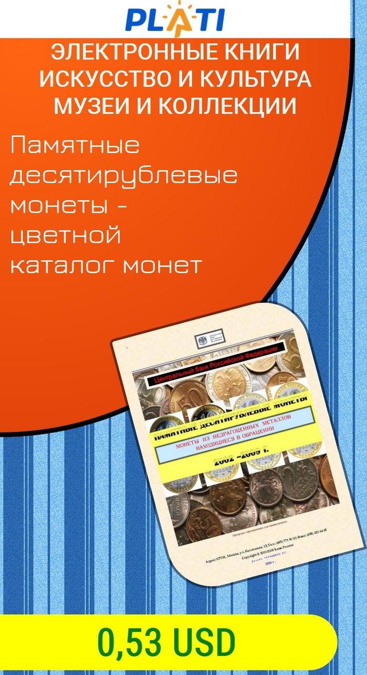 Памятные десятирублевые монеты - цветной каталог монет Электронные книги Искусство и культура Музеи и коллекции