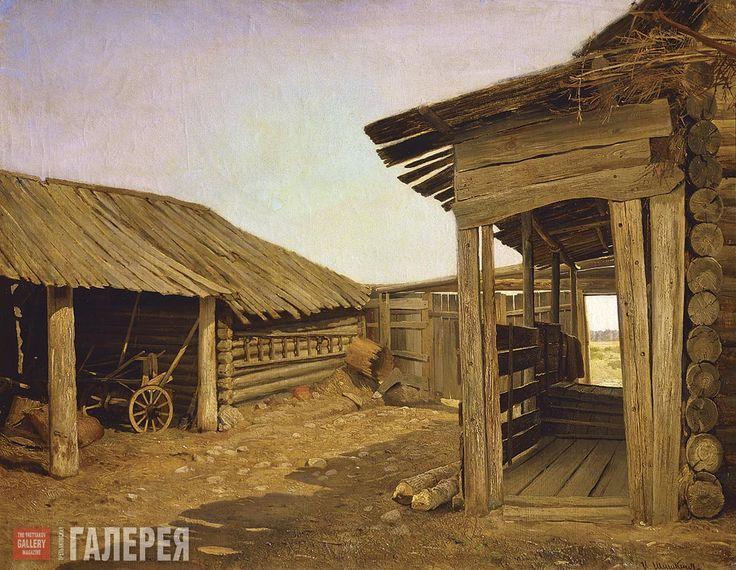 Шишкин Иван Иванович. Деревенский двор. Конец 1860-х