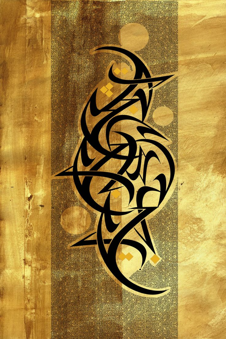 1000 Images About Calligraphy On Pinterest Persian