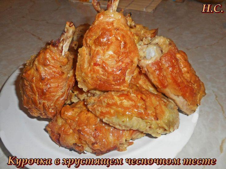 1 курицу весом 1300-1600 режем на порционные кусочки. 2-3 ч.л. готовой острой горчицы смешиваем в мисочке с 1 головкой выдавленного чеснока, щепоткой острого черного перца, 1 ст.л. паприки, солью, 1 …