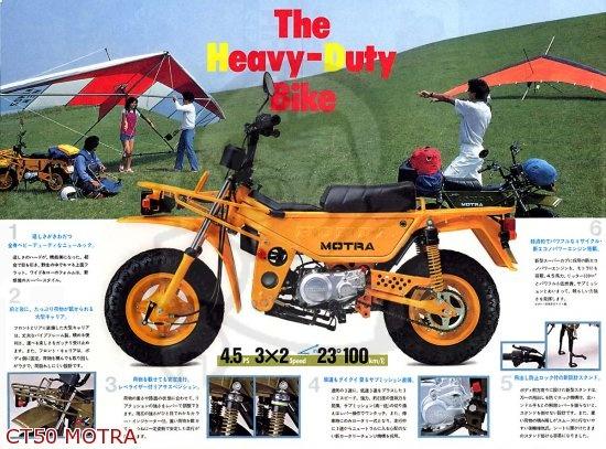 Honda Motra