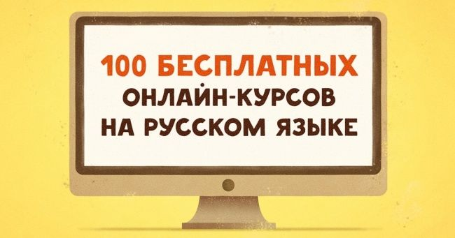 100 крутых бесплатных онлайн-курсов нарусском языке                   https://www.adme.ru/zhizn-nauka/100-krutyh-besplatnyh-onlajn-kursov-na-russkom-yazyke-1081960/