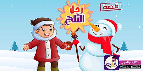 قصص عالمية للاطفال قصة رجل الثلج مصورة عن الحب والإيثار بين