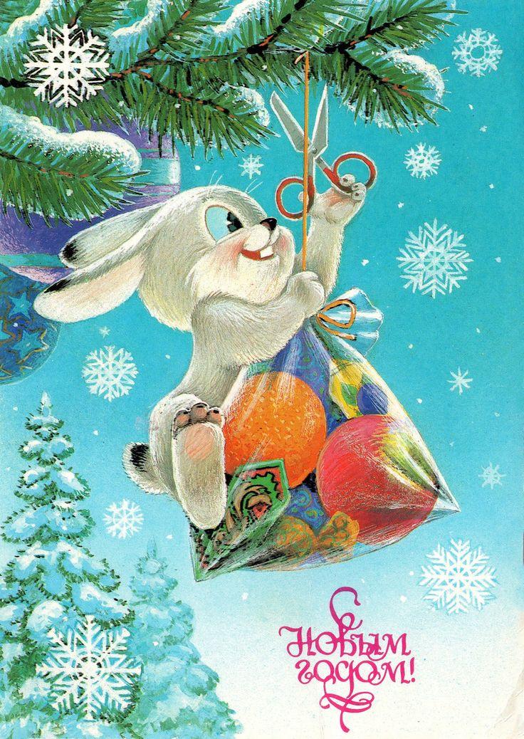 С Новым годом!    Художник В. Зарубин  Открытка. Министерство связи СССР, 1986 г.   Vintage Russian Postcard - Happy New Year