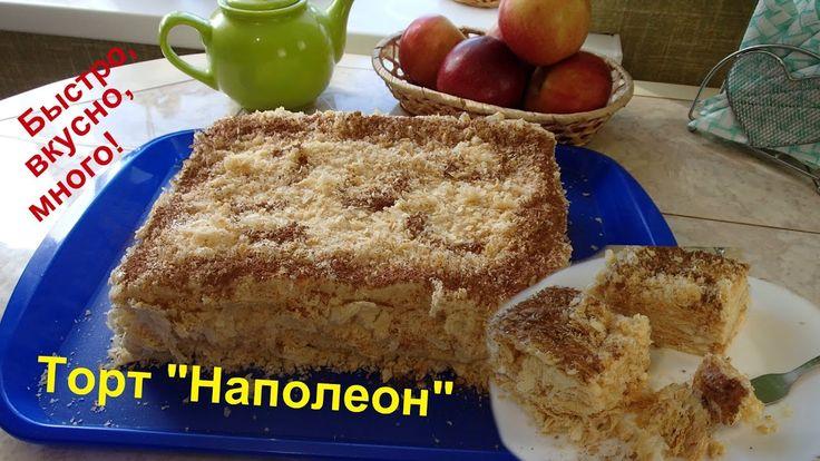 """Вкуснейший, большой и очень быстрый торт """"Наполеон"""" из покупного слоеног..."""