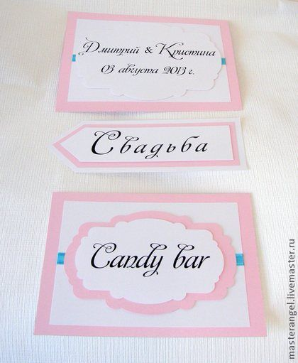 Таблички для свадьбы, банкета.