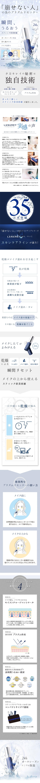 LANAREY PRISM RESETER【スキンケア・美容商品関連】のLPデザイン。WEBデザイナーさん必見!スマホランディングページのデザイン参考に(キレイ系)