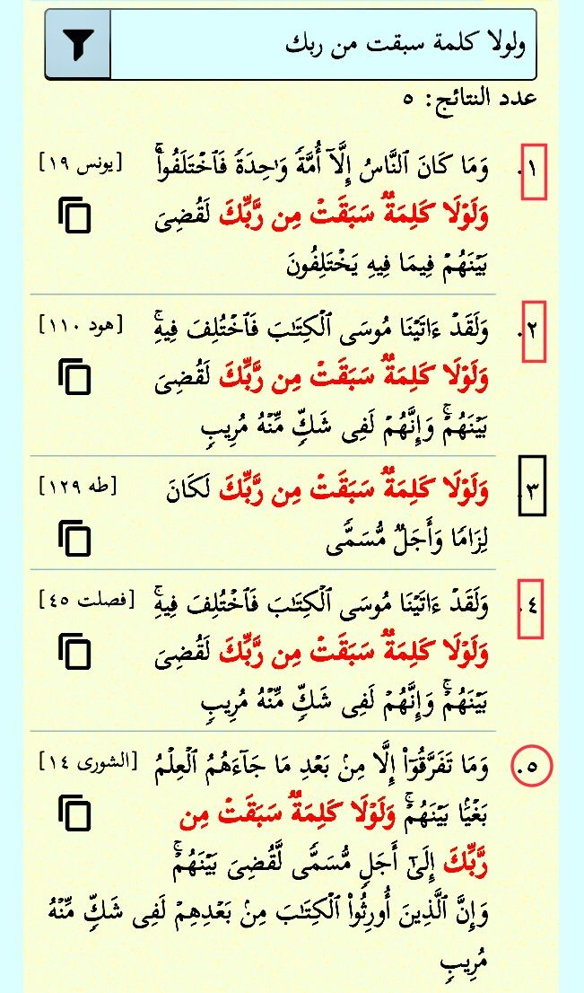 ولولا كلمة سبقت من ربك خمس مرات في القرآن ثلاث مرات ولولا كلمة سبقت من ربك لقضي بينهم وحيدة بزيادة ولولا كلمة سبقت من Math Equations Math Equations