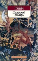«Хазарский словарь»