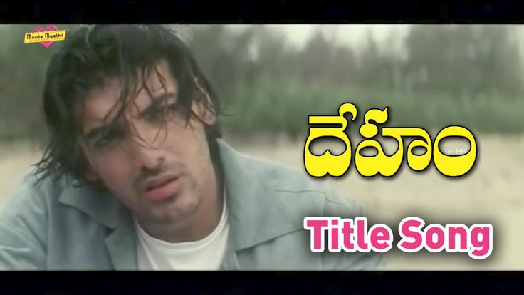 Deham (Jism) Telugu Romantic Movie | Title Song - Bipasha Basu, John Abr...
