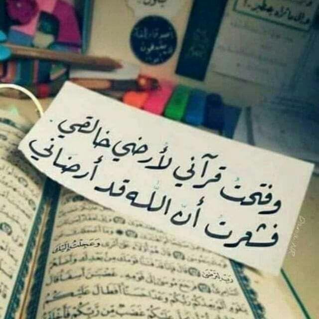 وفتحت قرآني لأرضي خالقي فشعرت أن الله قد أرضاني Islam Facts Quran Book Learn Islam